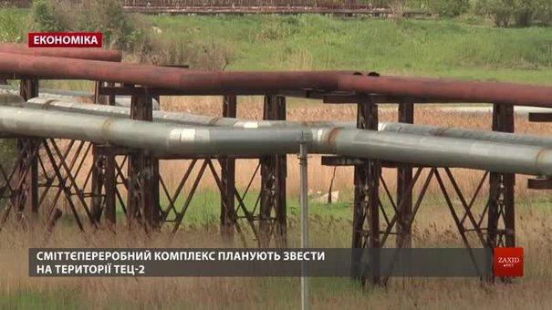 Понад 10 міжнародних компаній зголосились будувати сміттєпереробний завод у Львові
