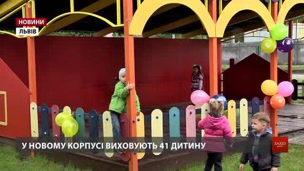 У дитсадку на Новознесенській відкрили новий корпус для 41 дитини