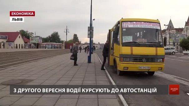 У Львові запустять експрес-маршрути від автостанцій до центру міста