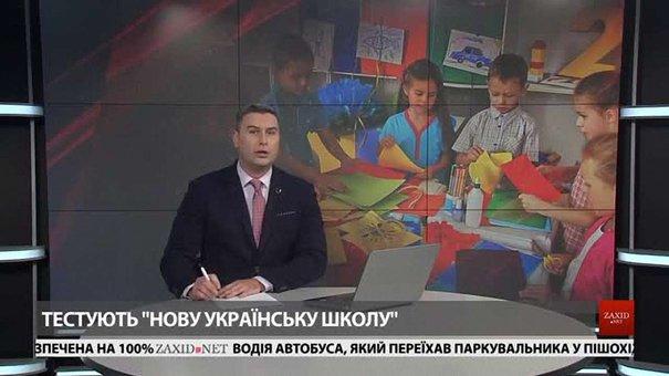 Головні новини Львова за 5 вересня