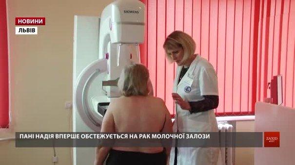 У Львові відкрили перший скринінговий центр