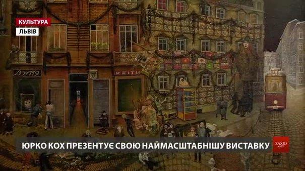 Юрко Кох відкрив наймасштабнішу виставку за 28 років творчості