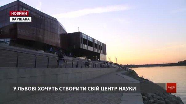 У Львові хочуть створити міський центр науки на зразок варшавського