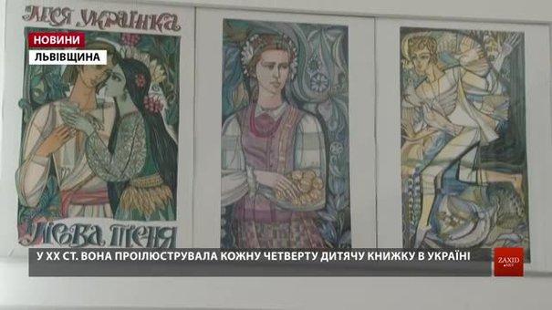 Музей найвідомішої української ілюстраторки започаткували у її рідному селі на Львівщині