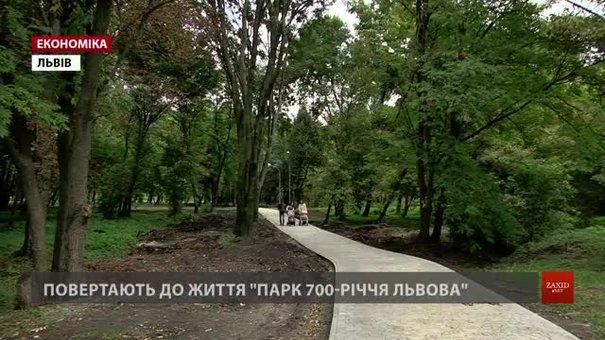 У парку «700-річчя Львова» з'явилися доріжки, на черзі – спортивний майданчик і футбольне поле