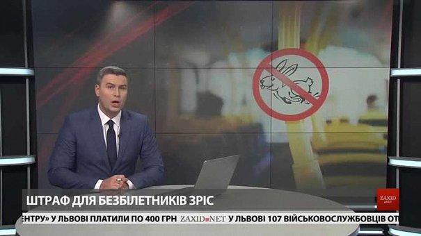 Головні новини Львова за 8 вересня