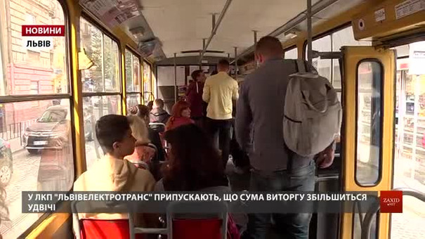Штраф за безквитковий проїзд у львівському електротранспорті зріс