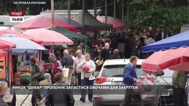 Ринок «Шувар» пропонує запастися овочами для закруток