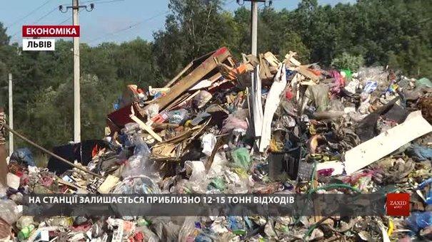 На перевантажувальній станції у Львові залишається ще 15 тонн сміття