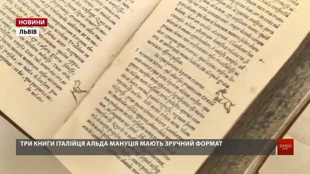 Щороку у бібліотеці Франкового університету реставрують понад сто стародруків
