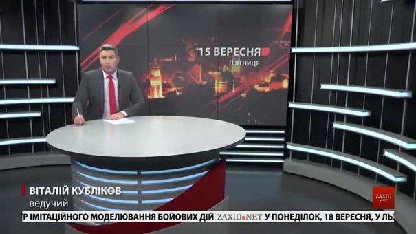 Головні новини Львова за 15 вересня
