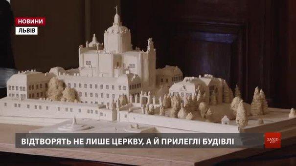 У Львові встановлять макет для незрячих – Святоюрський комплекс у мініатюрі