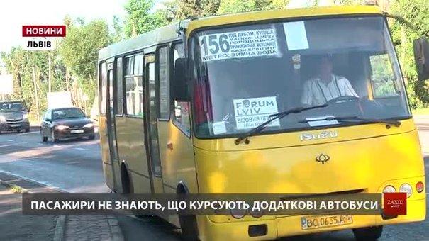Із наступного тижня автобусів на експрес-маршруті від АС «Західна» до центру Львова побільшає