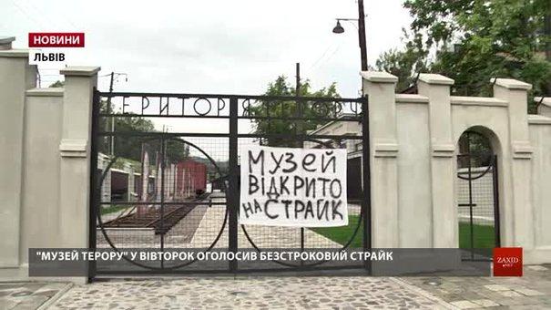 Працівники музею «Територія терору» у Львові оголосили безстроковий страйк