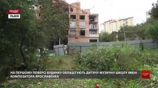 На першому поверсі будинку облаштують дитячу музичну школу імені композитора Ярославенка