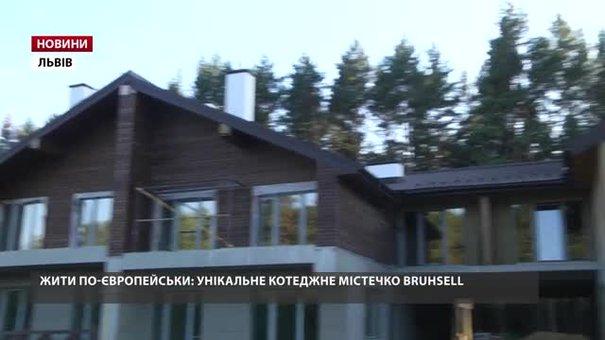 Жити по-європейськи: Унікальне котеджне містечко BRUHSELL