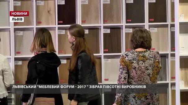 Львівський «Меблевий форум – 2017» зібрав півсотні виробників