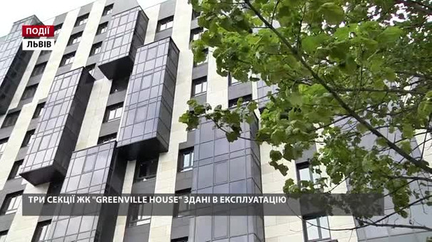 Три секції ЖК Greenville House здані в експлуатацію
