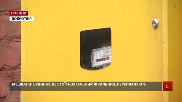 Мешканці будинку в Добротворі вже втретє не дозволили газовикам встановити загальний лічильник