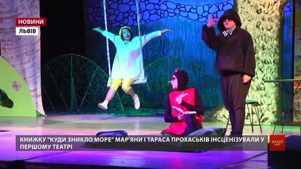 У Львові інсценізували казку Мар'яни і Тараса Прохаськів «Куди зникло море»