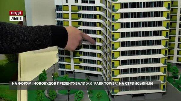 На форумі новобудов презентували ЖК Park Tower на Стрийській, 86