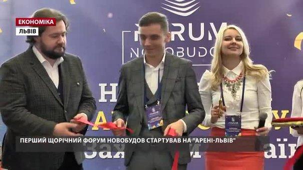 Перший щорічний форум новобудов стартував на «Арені-Львів»