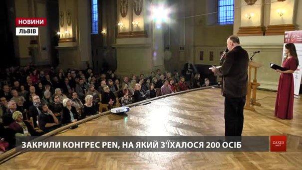Учасники міжнародного PEN Конгресу написали рекомендації українському уряду