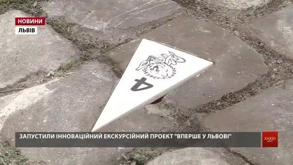 У Львові створили інтерактивний екскурсійний маршрут