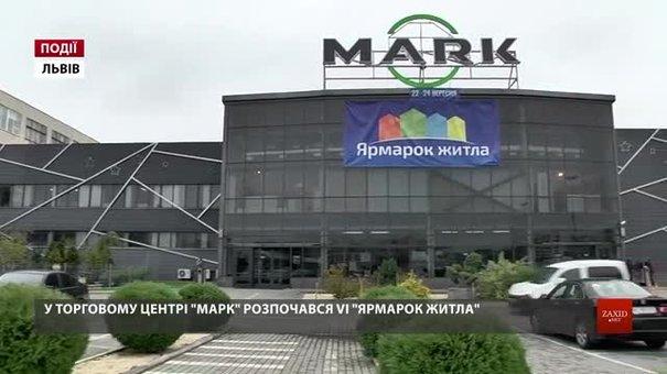 У Торговому центрі «Марк» розпочався шостий «Ярмарок житла»