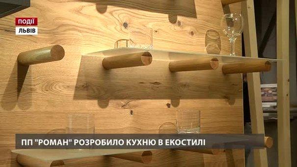 ПП «Роман» розробило кухню в екостилі