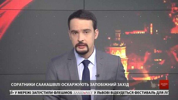 Головні новини Львова за 25 вересня