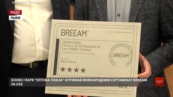 Бізнес-парк «Оптіма Плаза» отримав міжнародний сертифікат BREEAM In-Use
