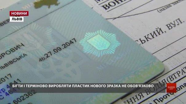 У сервісному центрі пояснили кому треба замінити посвідчення водія для виїзду за кордон