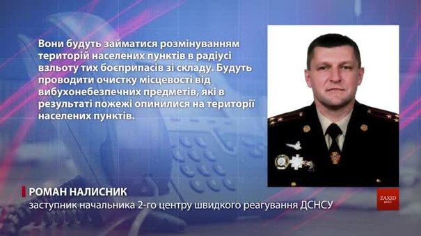 Група піротехніків з Дрогобича поїхали у Вінниччину розміновувати боєприпаси