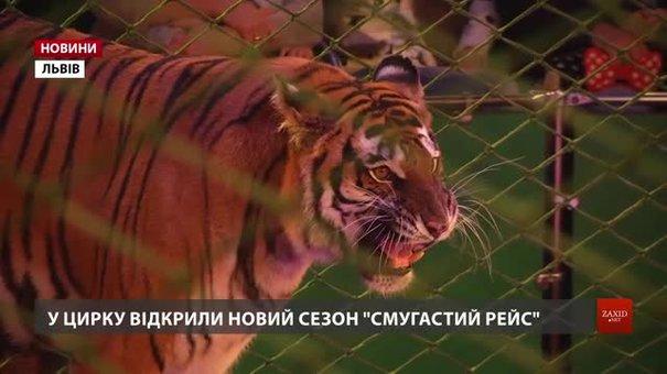 У Львівському цирку стартував новий сезон «Смугастий рейс»