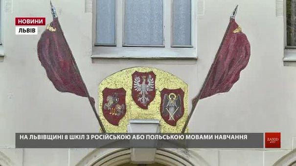 Нацменшини Львова новий закон про освіту не бентежить