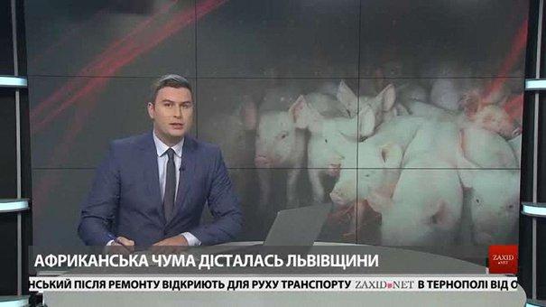 Головні новини Львова за 29 вересня