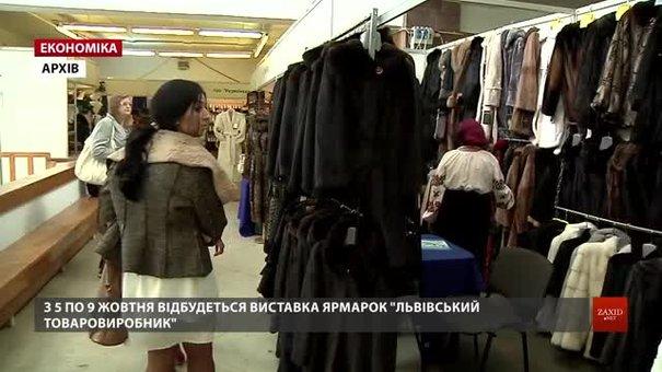 Майже сотня львівських виробників представлять на виставці-ярмарку свою продукцію