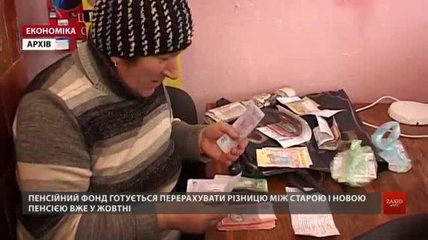 За жовтень українці отримають більші пенсії