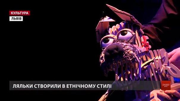 У Львівському театрі ляльок з'явиться осучаснена інтерпретація «Лиса Микити»