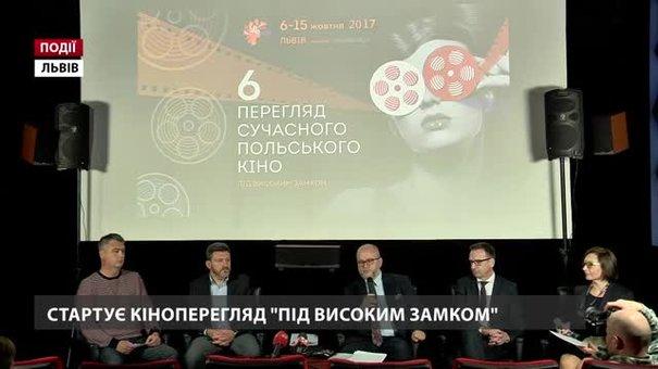 У Львові стартує кіноперегляд «Під Високим Замком»