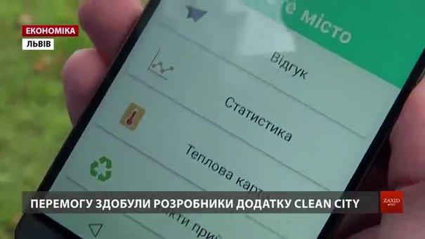 Додаток для моніторингу наповненості смітників у Львові запустять у грудні