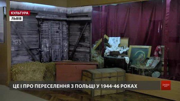 На виставці в Етнографічному музеї Львова помістили поїзд переселенців