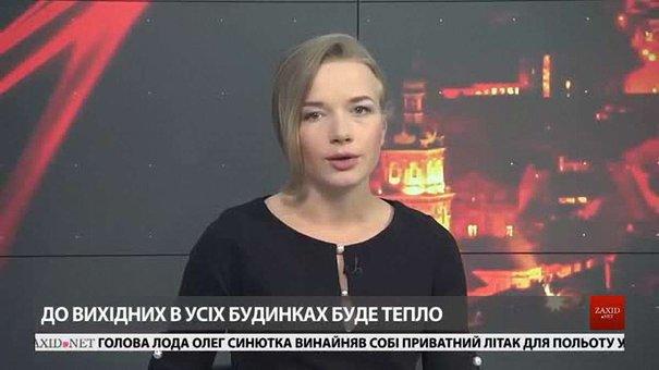 Головні новини Львова за 11 жовтня