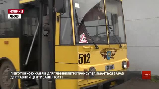 У «Львівелектротрансі» розповіли, коли розпочне роботу школа для водіїв