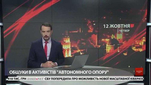 Головні новини Львова за 12 жовтня