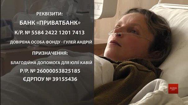 38-річна мама п'ятьох дітей із Львівщини потребує допомоги