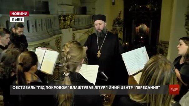 У Львові влаштували фестиваль давнього церковного співу