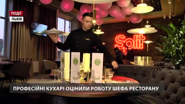 Професійні кухарі оцінили роботу шефа ресторану Split