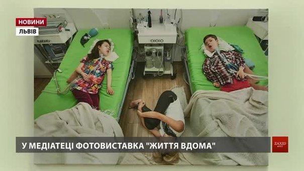 У медіатеці Львова організували виставку про дітей, яким лікарі не давали й року життя